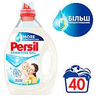 Гель для прання дитячого одягу Persil Sensitive Gel 2,0 л.