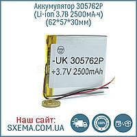 Аккумулятор универсальный 305762   (Li-ion 3.7В 2500мА·ч), (62*57*3 мм)