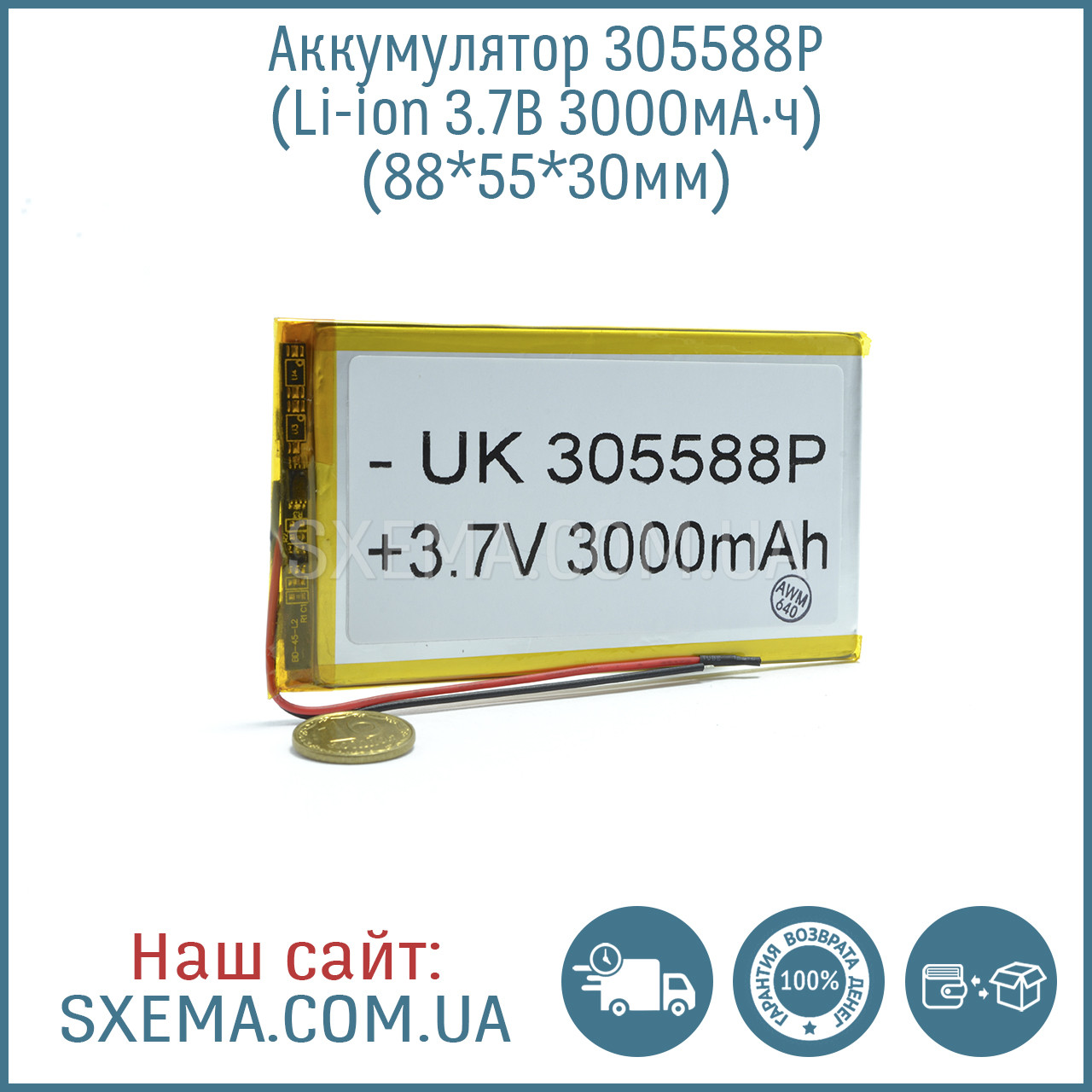 Аккумулятор универсальный 305588 (Li-ion 3.7В 3000мА·ч), (88*55*3 мм)