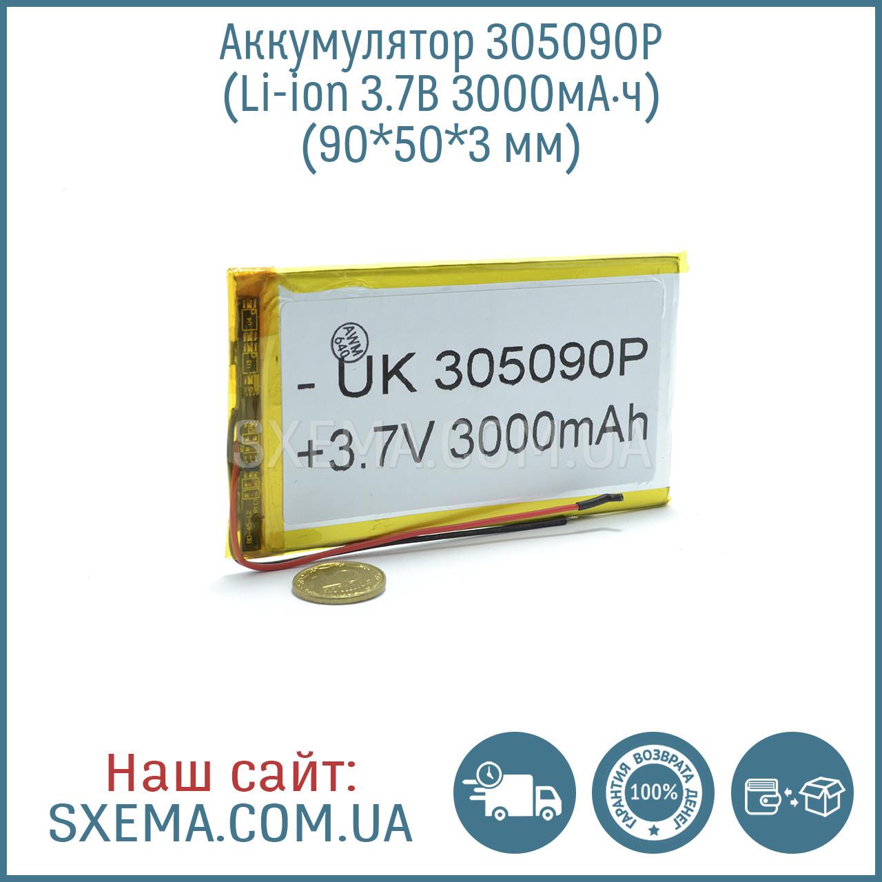 Акумулятор універсальний 305090 (Li-ion 3.7 В 3000мА·год), (90*50*3 мм)