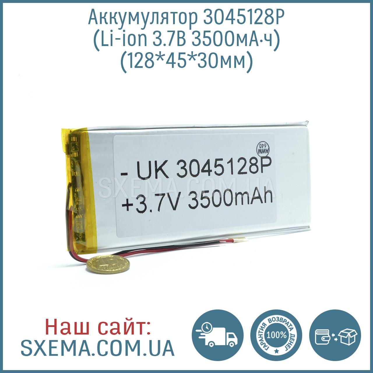 Аккумулятор универсальный 3045128 (Li-ion 3.7В 3500мА·ч), (128*45*3 мм)