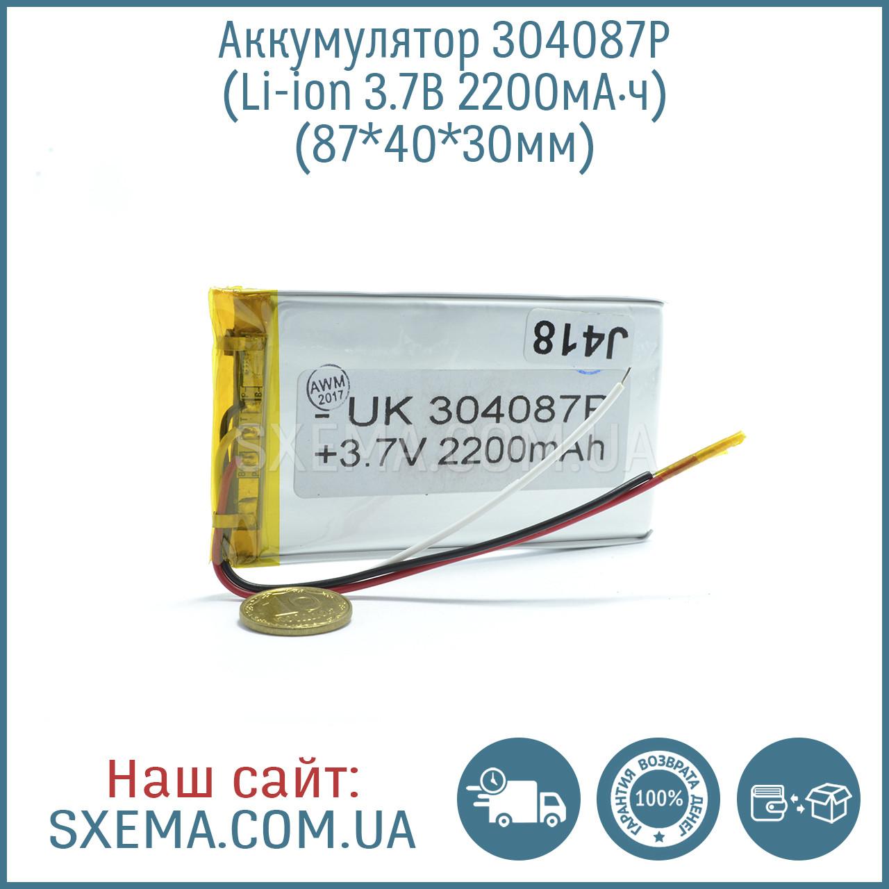 Аккумулятор универсальный 304087 (Li-ion 3.7В 2200мА·ч), (87*40*3 мм)