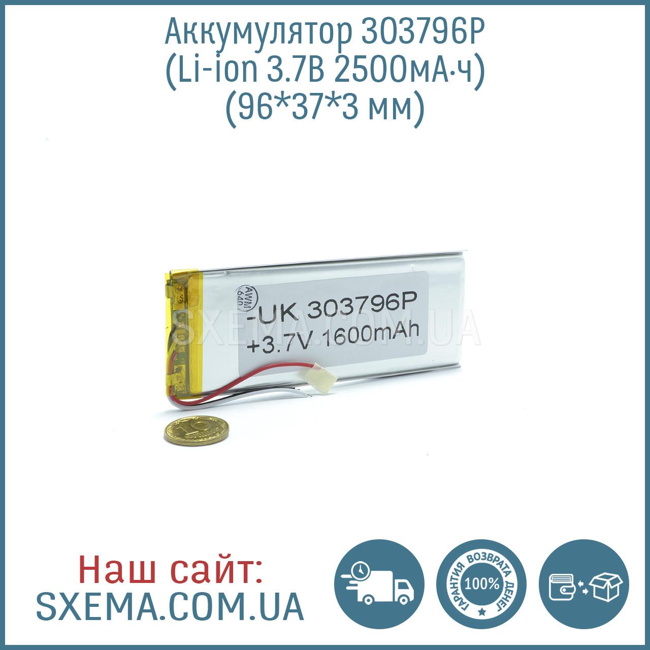 Аккумулятор универсальный 303796 (Li-ion 3.7В 2500мА·ч), (96*37*3 мм)
