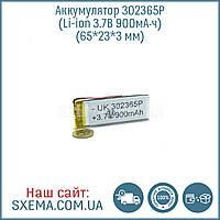 Аккумулятор универсальный 302365 (Li-ion 3.7В 900мА·ч), (65*23*3 мм)