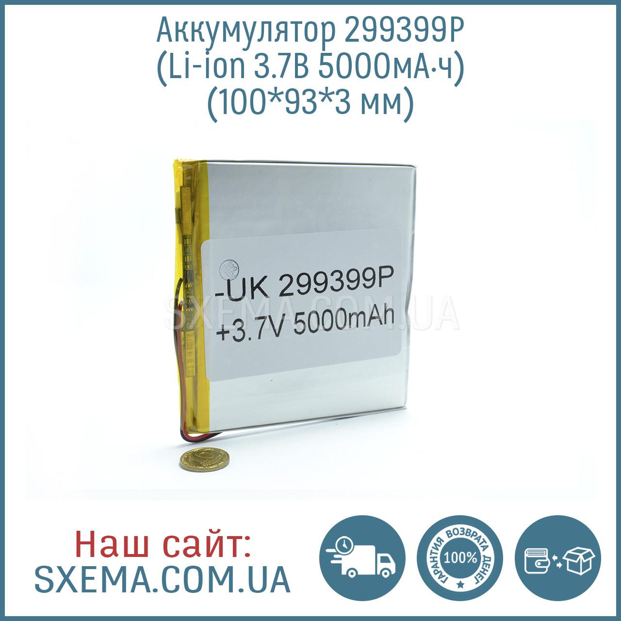 Аккумулятор универсальный 299399 (Li-ion 3.7В 5000мА·ч), (100*93*3 мм)