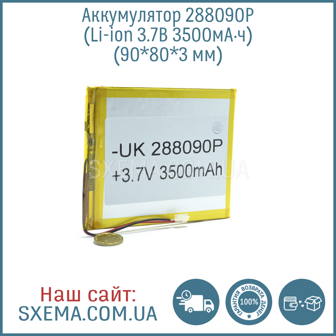 Аккумулятор универсальный 288090 (Li-ion 3.7В 3500мА·ч), (90*80*3 мм)