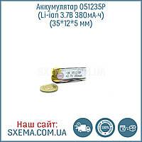 Аккумулятор универсальный 051235 (Li-ion 3.7В 380мА·ч), (35*12*5 мм)