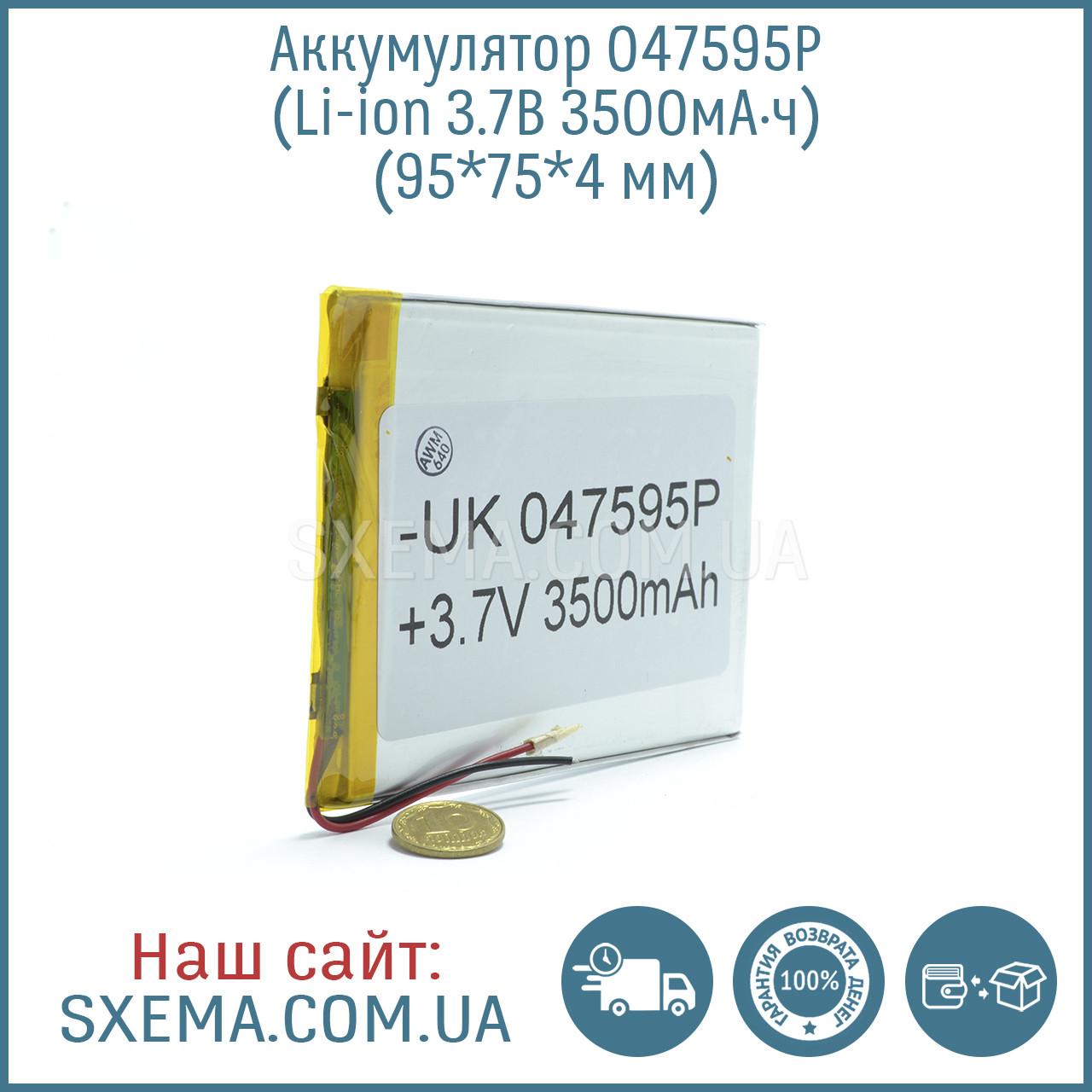 Аккумулятор универсальный 047595 (Li-ion 3.7В 3500мА·ч), (95*75*4 мм)