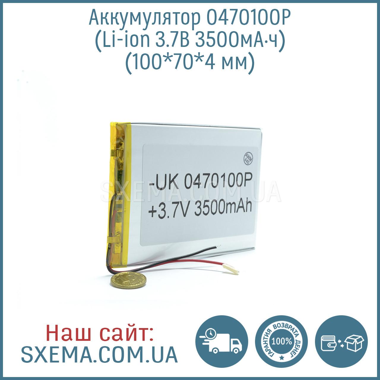 Аккумулятор универсальный 0470100  (Li-ion 3.7В 3500мА·ч), (100*70*4 мм)