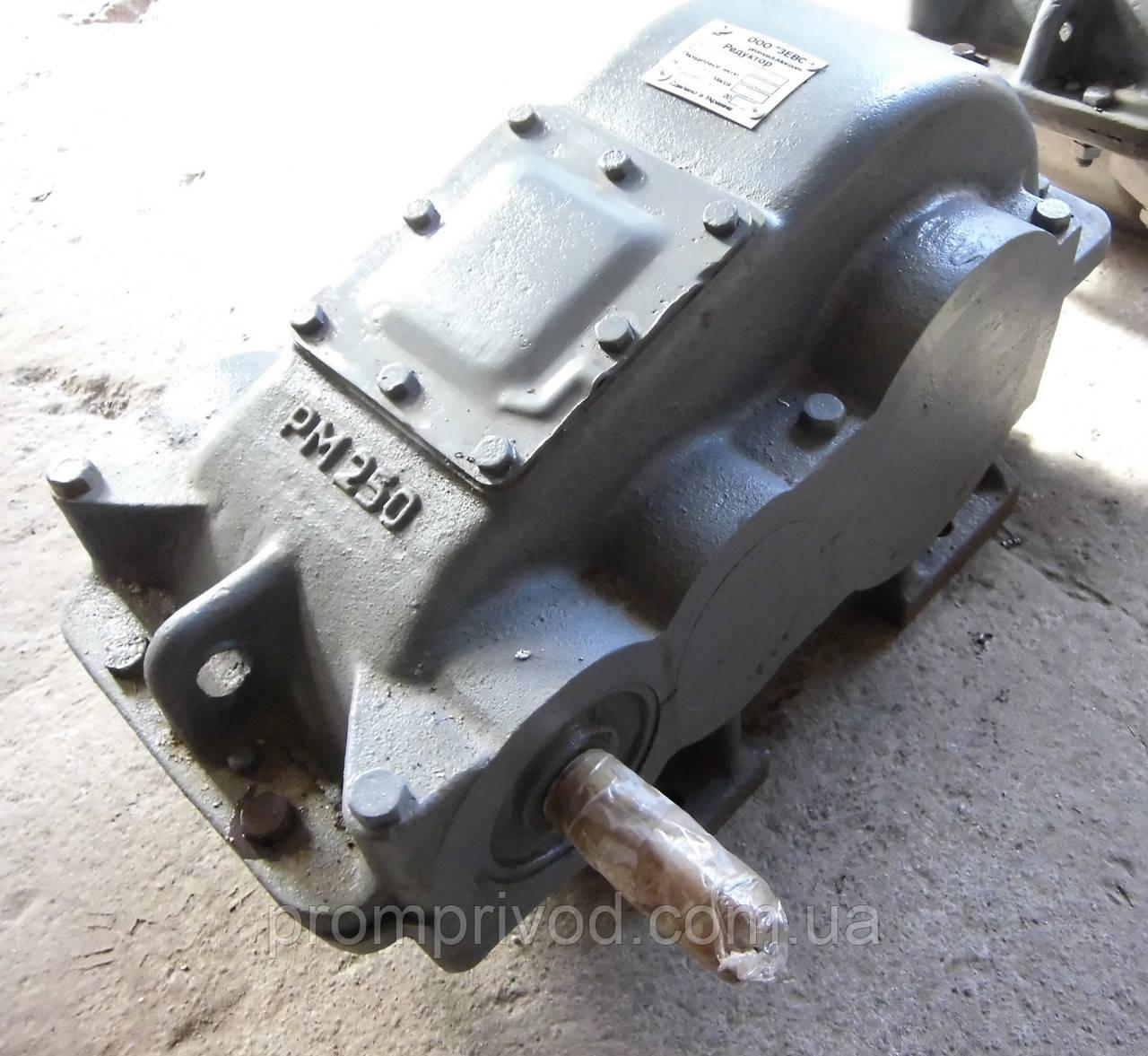 Редуктор РМ-250-10-22