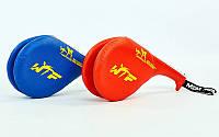 Ракетка для тхэквондо двойная WTF (PU, наполнитель-пенополиуретан,синяя, красная)