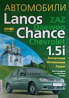DAEWOO  ZAZ  CHEVROLET Lanos   Chance 1.5 i  Эксплуатация • Обслуживание •  Ремонт, фото 1