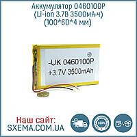 Аккумулятор универсальный 0460100 (Li-ion 3.7В 3500мА·ч), (100*60*4 мм)