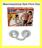 Миостимулятор Gym Form Duo
