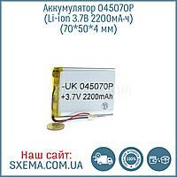 Аккумулятор универсальный 045070 (Li-ion 3.7В 2200мА·ч), (70*50*4 мм)
