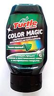 Полироль темно-зеленый Turtle Wax