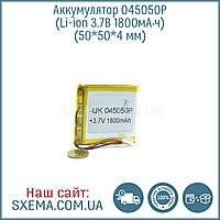 Акумулятор універсальний 045050 (Li-ion 3.7 В 1800мА·год), (50*50*4 мм)