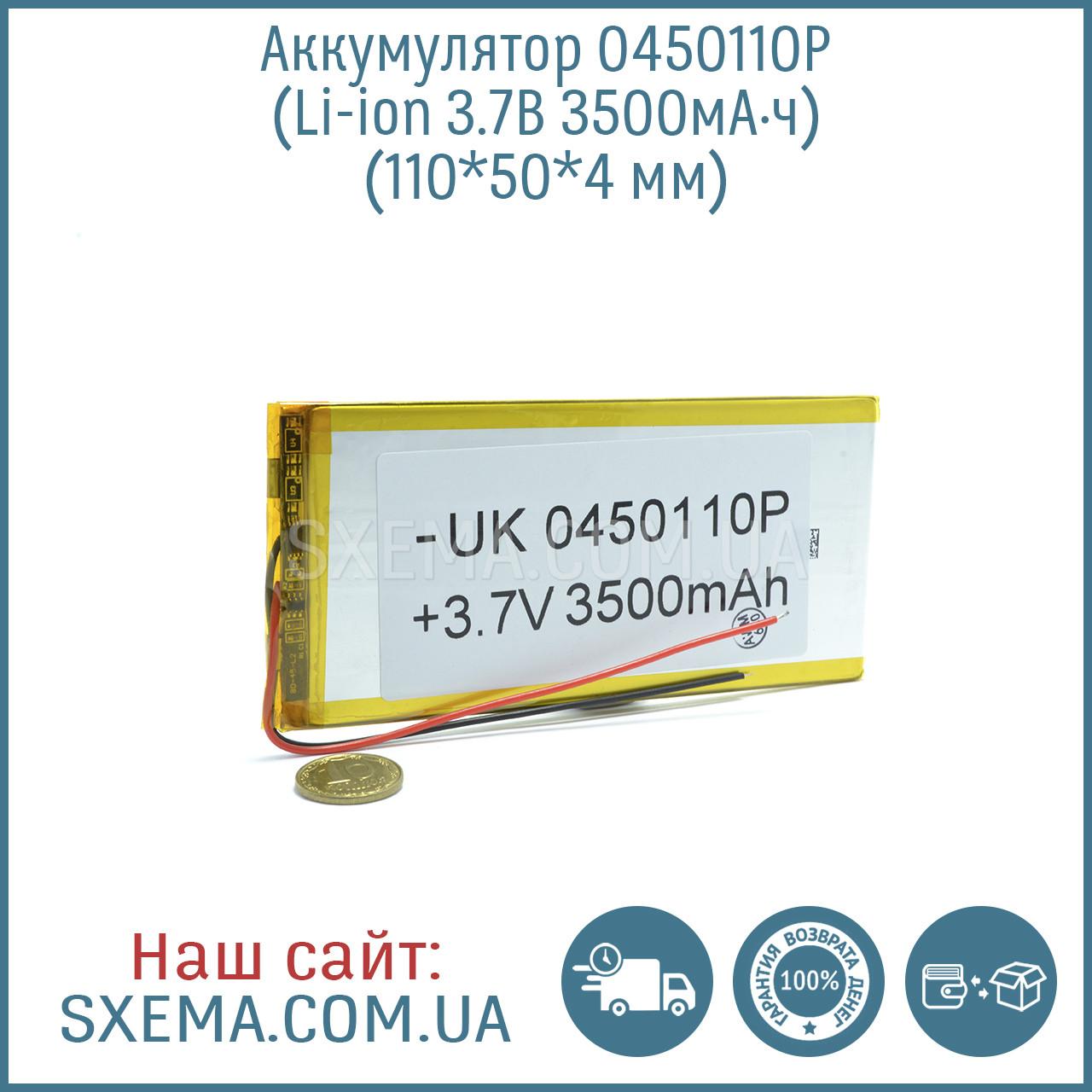 Аккумулятор универсальный 0450110 (Li-ion 3.7В 3500мА·ч), (110*50*4 мм)