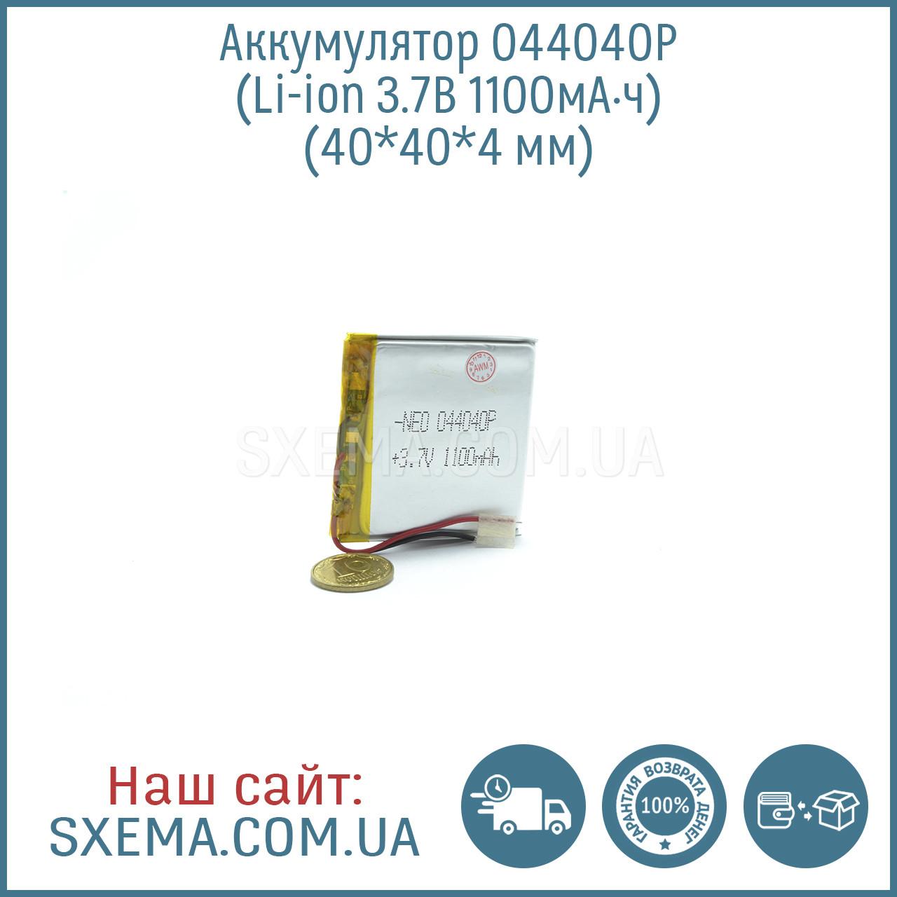 Аккумулятор универсальный 044040 (Li-ion 3.7В 1100мА·ч), (40*40*4 мм)