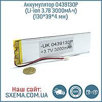 Аккумулятор универсальный 0439130 (Li-ion 3.7В 3000мА·ч), (130*39*4 мм)