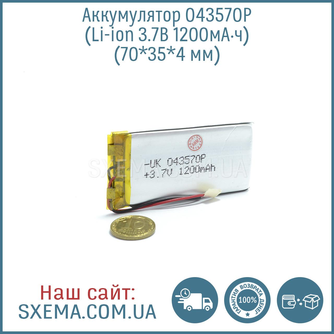 Аккумулятор универсальный 043570 (Li-ion 3.7В 1200мА·ч), (70*35*4 мм)