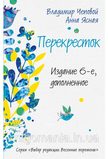Перекресток. Чеповой Владимир. Анна Ясная.