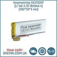 Аккумулятор универсальный 0433100 (Li-ion 3.7В 1800мА·ч), (100*33*4 мм)
