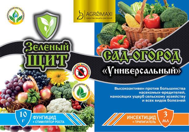 Инсектицид+Фунгицид Сад-Огород 10г+3мл Зеленый щит, фото 2