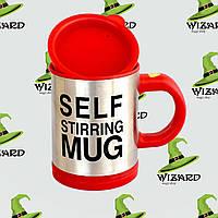 Чашка мешалка для кофе