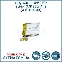 Аккумулятор универсальный 043040 (Li-ion 3.7В 600мА·ч), (40*30*4 мм)
