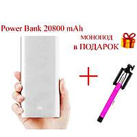 Xiaomi Портативное зарядное Power Bank 20800 mAh + монопод в подарок