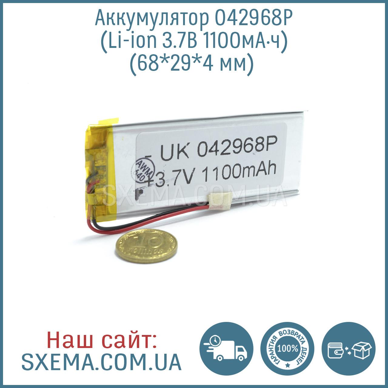 Аккумулятор универсальный 042968 (Li-ion 3.7В 1100мА·ч), (68*29*4 мм)