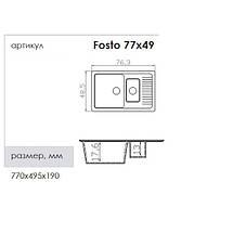 Кухонная гранитная мойка FOSTO 77x49 SGA-210, фото 3