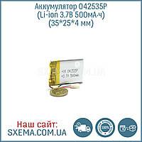 Аккумулятор универсальный 042535 (Li-ion 3.7В 500мА·ч), (35*25*4 мм)