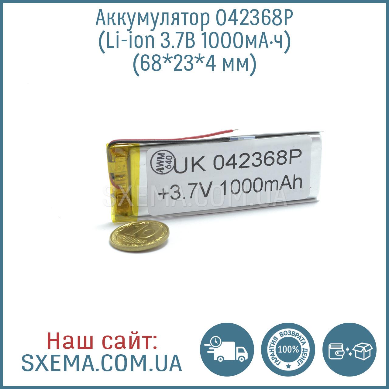 Аккумулятор универсальный 042368 (Li-ion 3.7В 1000мА·ч), (68*23*4 мм)