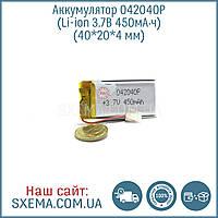 Аккумулятор универсальный 042040 (Li-ion 3.7В 450мА·ч), (40*20*4 мм)