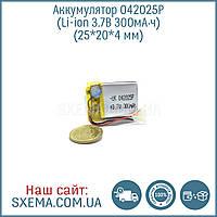 Аккумулятор универсальный 042025 (Li-ion 3.7В 300мА·ч), (25*20*4 мм)