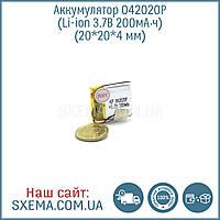 Аккумулятор универсальный 042020 (Li-ion 3.7В 200мА·ч), (20*20*4 мм)