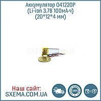 Аккумулятор универсальный 041220 (Li-ion 3.7В 100мА·ч), (20*12*4 мм)