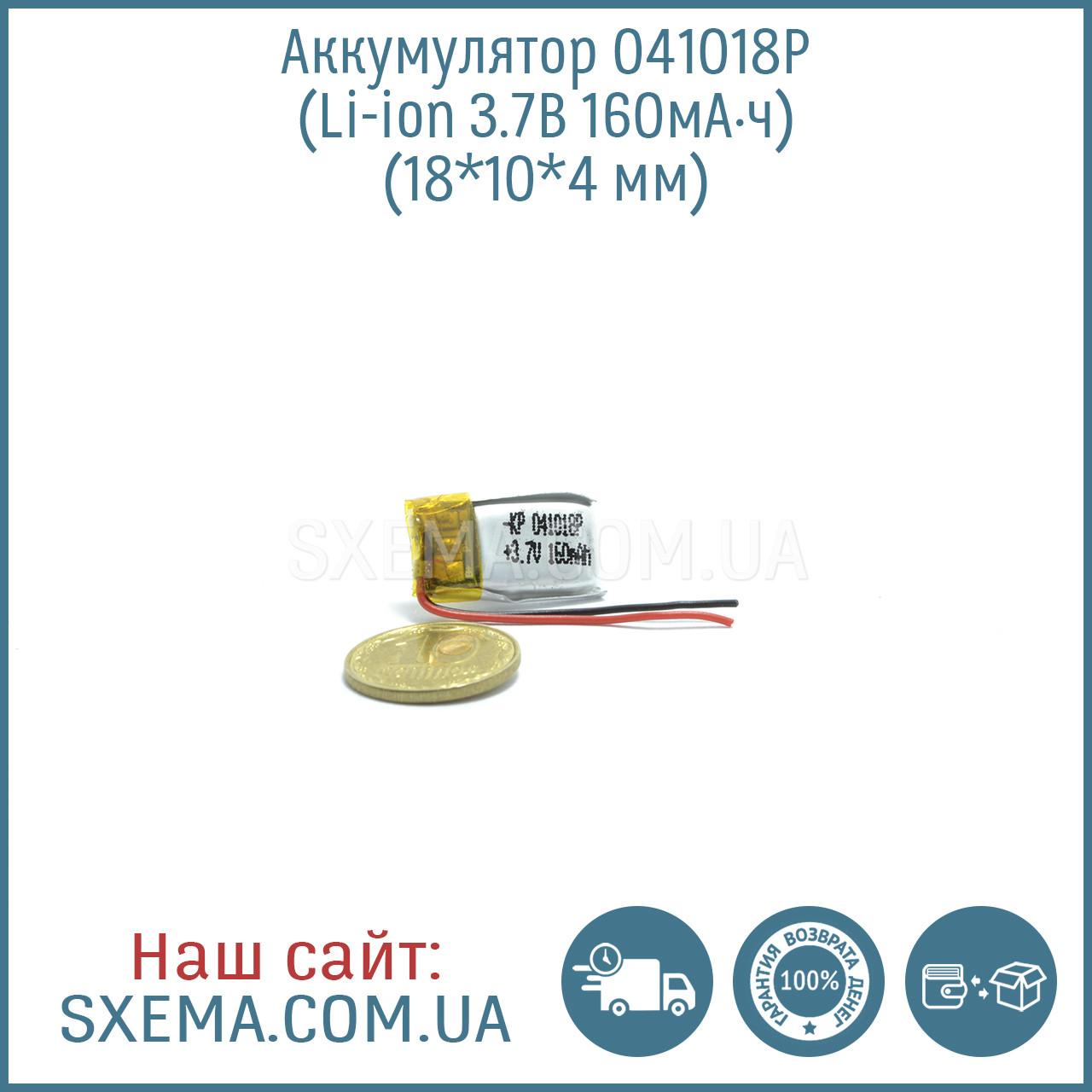 Аккумулятор универсальный 041018 (Li-ion 3.7В 160мА·ч), (18*10*4 мм)