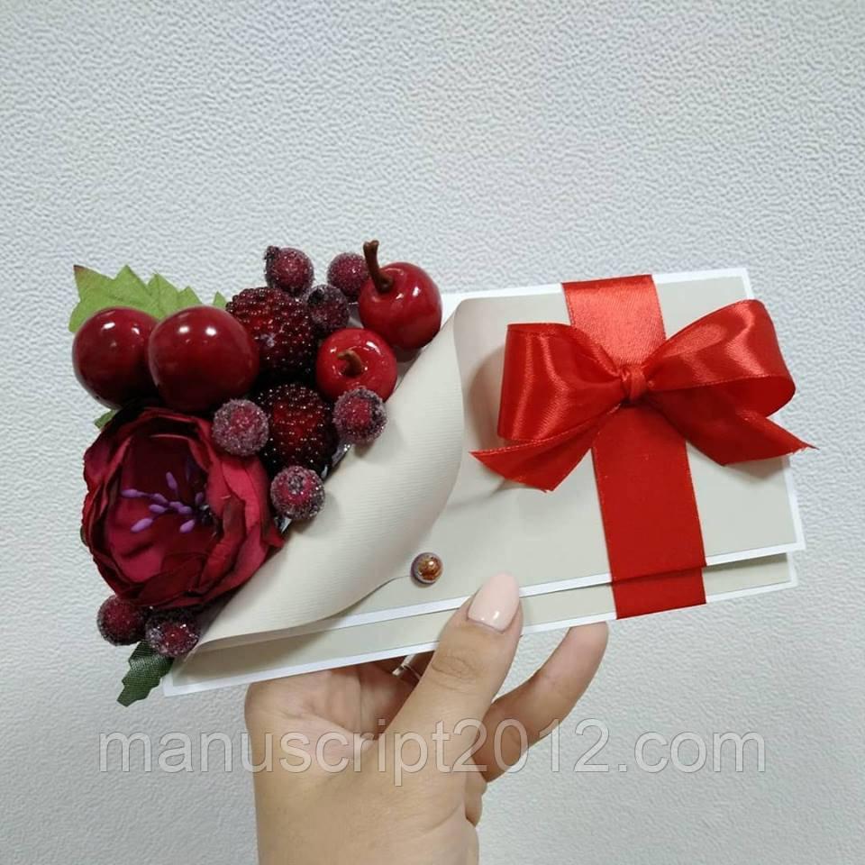 Открытка-конверт с ягодами