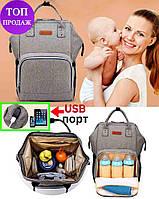 Хит! Сумка - Рюкзак Органайзер для Мам. USB порт. 3 термокармана