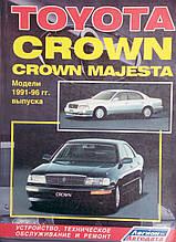 TOYOTA CROWN CROWN MAJESTA Моделі 1991-1996 рр. У пристрій • Обслуговування • Ремонт