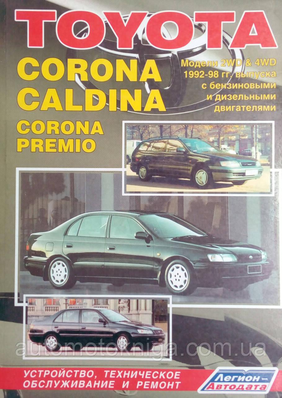 TOYOTA CALDINA /CORONA / CORONA PREMIO   Модели 1992-1998 гг.  Руководство по ремонту