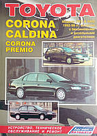 TOYOTA CALDINA /CORONA / CORONA PREMIO   Модели 1992-1998 гг.  Руководство по ремонту, фото 1
