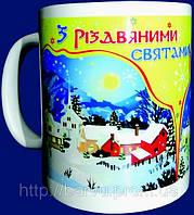 """Кружка «З Різдвяними святами!""""  №93"""