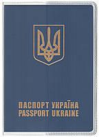 Прозрачная обложка для загранпаспорта Украины, ПВХ, толщина 250 мкм