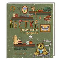 Абетка ремесел і професій - Н. Репета (9786176791713), фото 1