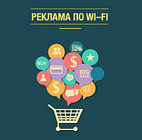 Реклама в Wi-Fi сети