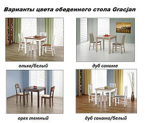 Стол обеденный Gracjan Тёмный орех (Halmar ТМ), фото 2